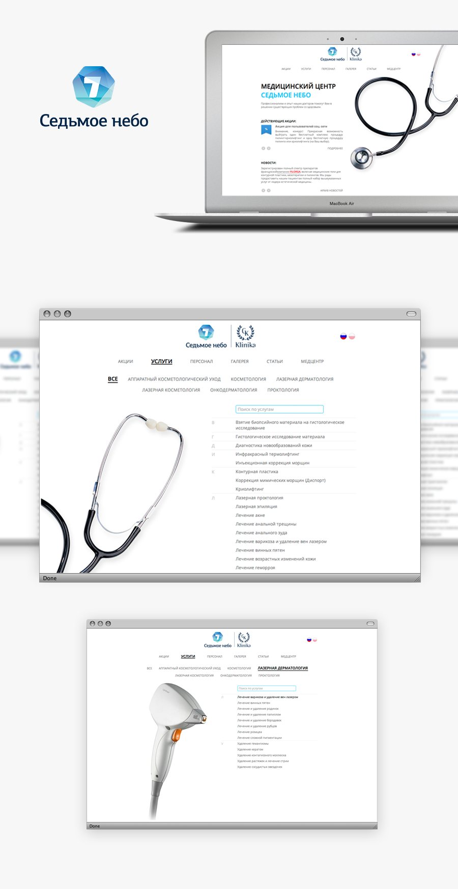 Пример дизайна для сайта медицинского центра.