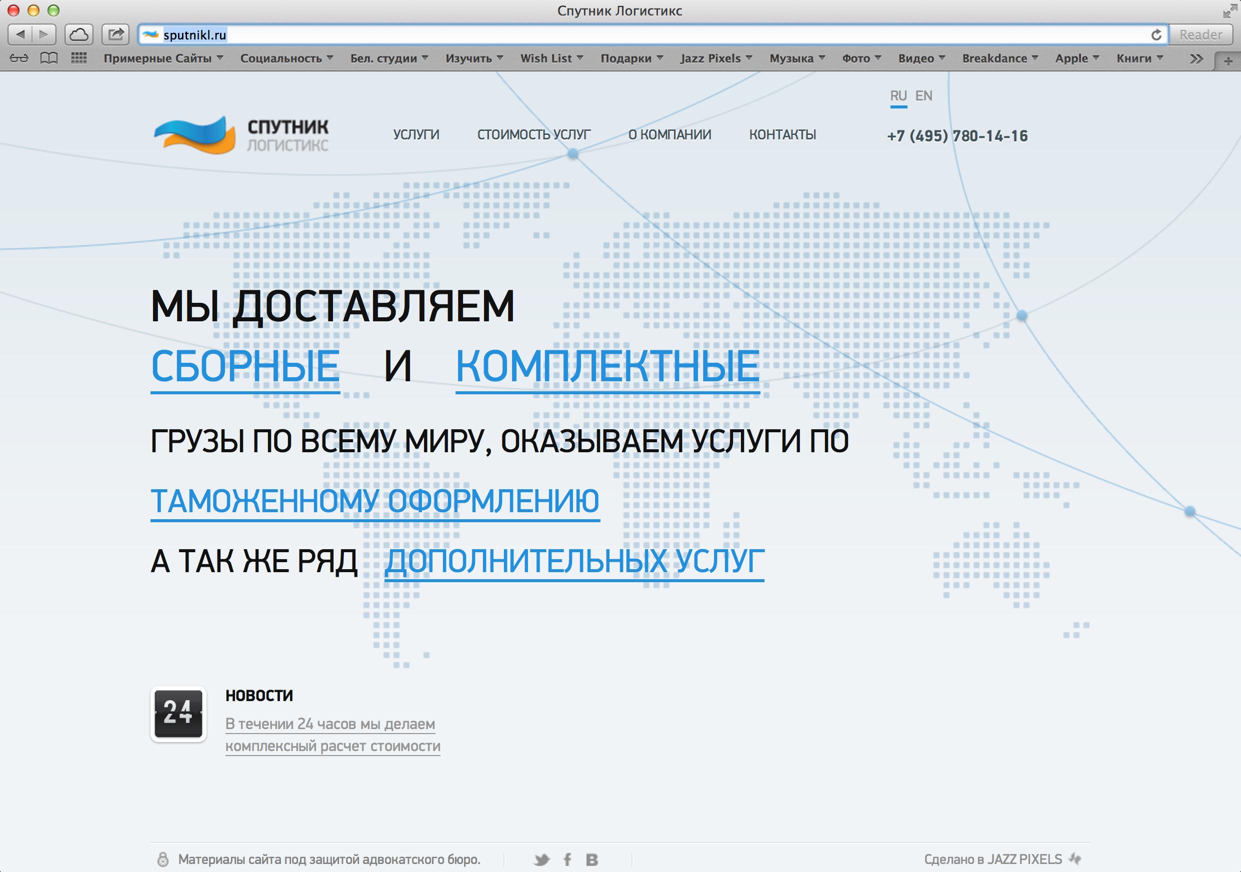 Главная страница сайта компании Спутник Логистикс